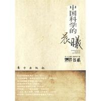 中国科学的晨曦 《人物》编辑部 9787506037228