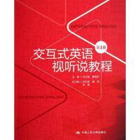 交互式英语视听说教程(第1册) 张京鱼,曹春阳 编