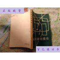 【二手旧书9成新】电视音响操作 /格林・阿尔金 中国电影出版社