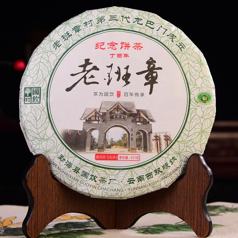 【整件28片】2018年 云南普洱茶 国饮茶厂 老班章古树生茶 357克/片
