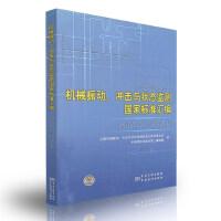 机械振动、冲击与状态监测国家标准汇编 测试仪器与设备卷