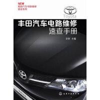 最新汽车电路维修速查系列:丰田汽车电路维修速查手册