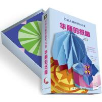 幻彩儿童折纸大礼盒:华丽的纸帽
