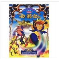 原装正版 西游记:五十二集电视动画片(1-52集8DVD) DVD珍藏版 光盘 视频