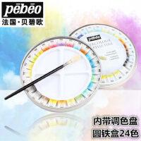 法国Pebeo贝碧欧固体水彩画颜料12色24色固体水彩颜料铁盒装