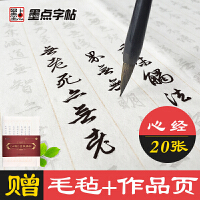 墨点字帖 书法专用纸《心经》宣纸描红 毛笔字工笔画用纸