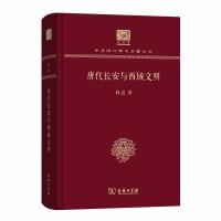 唐代长安与西域文明(120年纪念版)