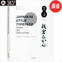JAPANESE STYLE TYPEFACE 日式风格字体 LOGO品牌招牌海报册页平面设计书籍