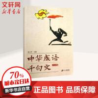 中华成语千句文 (注音版) 二十一世纪出版社
