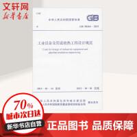 工业设备及管道绝热工程设计规范:GB50264-2013 中华人民共和国住房和城乡建设部 等