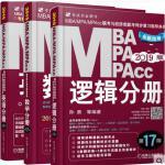 2019年MBA MPA MPAcc联考与经济类联考同步复习指导 第17版 数学分册 袁进 逻辑分册 孙勇 英语分册