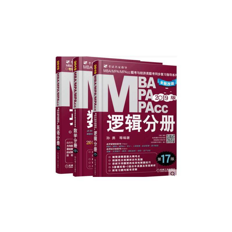 2019年MBA MPA MPAcc联考与经济类联考同步复习指导 第17版  数学分册 袁进 逻辑分册 孙勇 英语分册 赵鑫全 全三册2018机工版mba教材 数学分册+英语分册+逻辑分册 本书是根据*MBA、MPA、MPAcc考试大纲的要求,按照新的体例结构重新编写而成的。