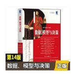 正版 数据、模型与决策(原书第14版)MBA教材精品译丛 企业管理 管理类教材 MBA教程案例教材 联考辅导教材 书籍