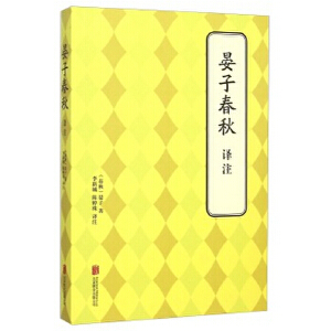 晏子春秋  译注
