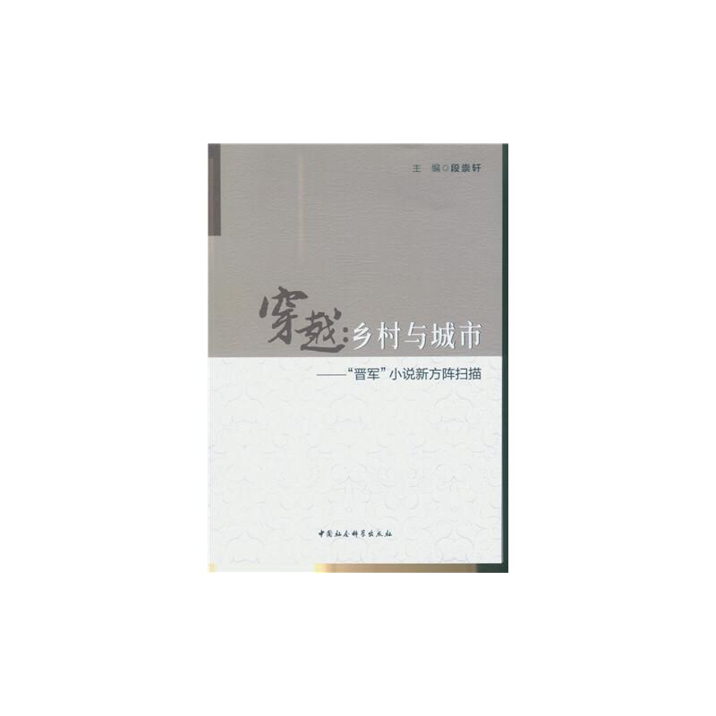 """穿越:乡村与城市——""""晋军""""小说新方阵扫描"""