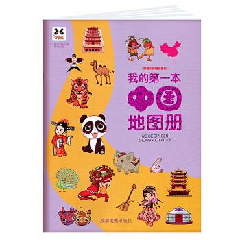 我的第一本中国地图册儿童地理启蒙丛书  色彩明亮  字大清晰 内容丰富 让孩子了解祖国、热爱祖国。