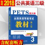 全国英语等级考试2018教材新大纲 第三级 PETS公共英语考试用书(内含配套听力音频)