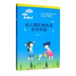 新农村幼儿园区域活动实用手册