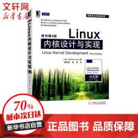 Linux内核设计与实现 (原书第3版) 拉芙(RobertLove)