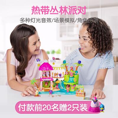 哈驰魔法蛋玩具新品热带丛林派对套装场景玩具创意生日礼物女孩玩具可孵化蛋女童玩具动物公仔 S4新品热带丛林派对套装 带有声光旋转舞台,含有2只随机小公仔