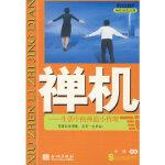 【新书店正版】禅机李津金城出版社9787802510838