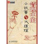 管理中的小故事与大道理 刘志海,李松玉 人民邮电出版社 9787115141774