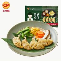 正大CP 日式鸡肉饺23g*15粒/袋