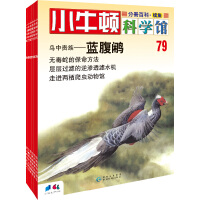 小牛顿科学馆续集第4辑(共6册)