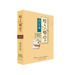 1995年《咬文嚼字》合订本(平)
