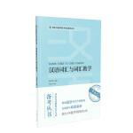 国际汉语教师证书考试备考丛书 汉语词汇与词汇教学