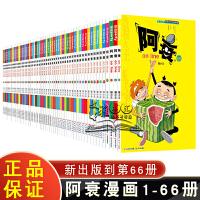 阿衰漫画书全集1-62全套62册阿衰全集卡通漫画书故事书 阿衰1-10-20-30-40-50-51-52-53-54