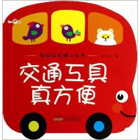 交通工具真方便 安徽少年儿童出版社