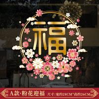 新年装饰布置鼠年窗花室内贴画福字门贴过年春节橱窗玻璃贴纸自粘 中