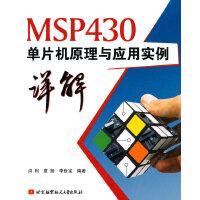 MSP430单片机原理与应用实例详解