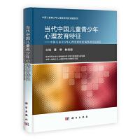 当代中国儿童青少年心理发育特征