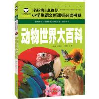 动物世界大百科 名校班主任推荐小学生语文新课标必读书系注音彩图版 一二三年级 6-7-8岁儿童书小学生课外读物【开学季