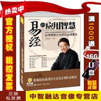 正版包票 易经的应用智慧 刘君祖(8DVD)视频讲座光盘碟片