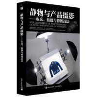 静物与产品摄影――布光、拍摄与修图技法(全彩) 9787121273186 刘君武著 电子工业出版社