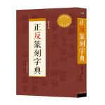 正反篆刻字典(大)