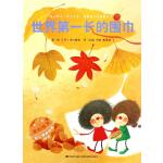 爱的教育幼儿情商培养绘本・世界第一长的围巾