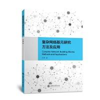 复杂网络基元研究方法及应用