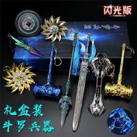斗罗大陆新年礼盒套装 唐三昊天锤蓝银霸王枪七杀剑合金兵器模型