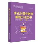 李正兴高中数学解题方法全书 ――必做基础题+巩固中档题+挑战压轴题