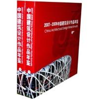 2007~2008中国建筑设计作品年鉴 中国建筑设计作品年鉴编委会 9787560948522