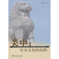 关中:长安文化的沉积 朱鸿 9787100083294