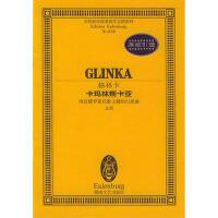 格林卡卡玛林斯卡亚两首俄罗斯民歌主题的幻想曲总谱(货号:Y) 9787540427399 湖南文艺出版社 孙佳 责任编