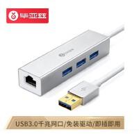 毕亚兹 USB分线器3.0 千兆有线网卡 USB转RJ45网线接口转换器 苹果Mac集线器HUB接硬盘延长线 ZH17-