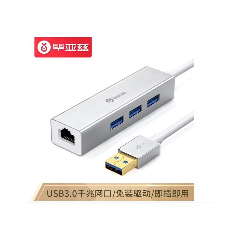 毕亚兹 USB分线器3.0 千兆有线网卡 USB转RJ45网线接口转换器 苹果Mac集线器HUB接硬盘延长线 ZH17-金属灰