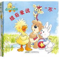 """苏西动物园:维奇爱说""""不""""/怪物来了/七彩花园/欢乐游戏日(全4册) 苏西斯帕弗德 9787807699408"""