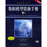 【旧书二手书9成新】数据模型资源手册 卷1(修订版)(附光盘) (美)希尔瓦斯顿,林友芳 9787111141211
